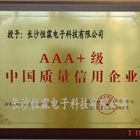 AAA 级中国质量信用企业副本