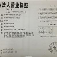 安徽兴华节能材料有限公司