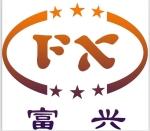 河南省郑州富兴机械厂