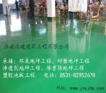 济南远建建筑工程有限公司