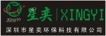深圳市星奕环保科技有限公司