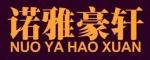 广州市诺雅豪轩家居有限公司