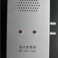 语音提示器、语音报警器WT-HT-10A