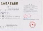 广州峻珑环保科技有限公司