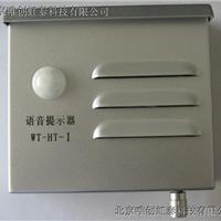 语音提示器、语音报警器WT-HT-I