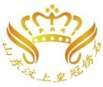 汶上皇冠锈石制品有限公司