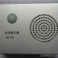 语音提示器、语音报警器WT-HT-A