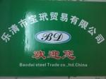 上海宝玳国际贸易(乐清)有限公司