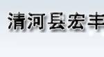清河县宏丰密封件有限公司
