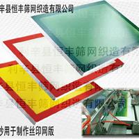 供应生产用于丝印 丝网印刷用网布10T-165T