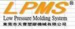 东莞市天赛塑胶机械有限公司