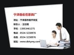 宁津县宏岳家具厂