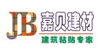 深圳市嘉贝建材有限公司