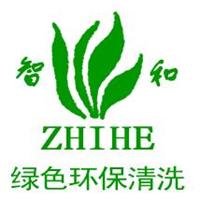 济宁智和环保科技有限公司