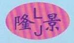 安平县隆景钢格板厂