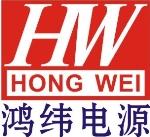 深圳市鸿纬电子有限公司