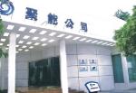 河南聚能工程材料有限公司