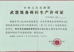 武器装备研究生产许可证
