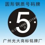 广州光大商标铭牌厂