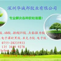 深圳华诚邦胶业有限公司