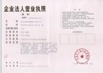 武汉创奥机械制造有限公司