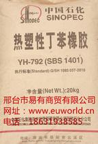 供应岳化SBS792
