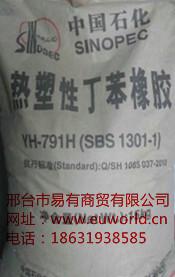 供应岳化SBS791H