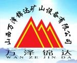 山西万泽锦达矿山机械设备股份有限公司