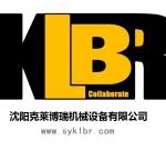 沈阳克莱博瑞机械设备有限公司