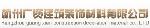 杭州广贤建筑装饰材料有限公司