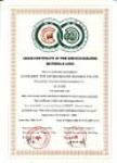 建材环保标识使用证书