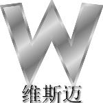 维斯迈(北京)门窗有限公司