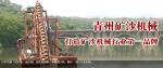 青州市矿沙机械科技有限公司