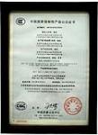 中国国家强制性产品CCC认证