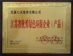 江苏省优秀绿色环保企业