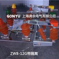 供应ZW8-12/T630-20户外高压真空断路器