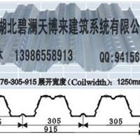 供应湖北武汉YX76-305-915开口楼承板