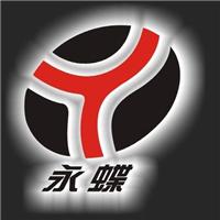 温州市永蝶阀门厂