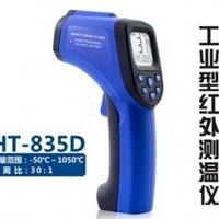 供应红外测温仪 红外线测温仪 测温枪