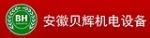 安徽贝辉机电设备有限公司