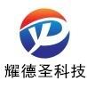 深圳市耀德圣科技有限公司