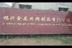 安平县福兴金属丝网制品厂