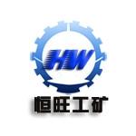 济宁恒旺工矿机械设备有限公司