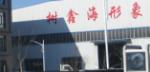 河北杰路交通设施有限公司