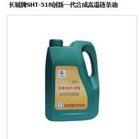 供应长城SHT-518合成高温链条油