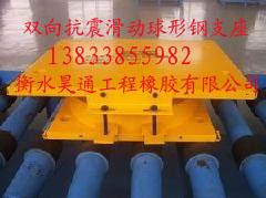 供应弹性减振(震)球形钢支座