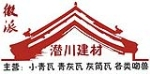安徽省汤池古建砖瓦厂