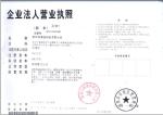深圳荣强营业执照