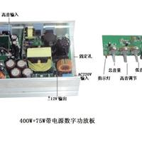 供应带电源400W 75W有源音箱数字功放板