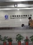 上海巨闽钢铁贸易有限公司